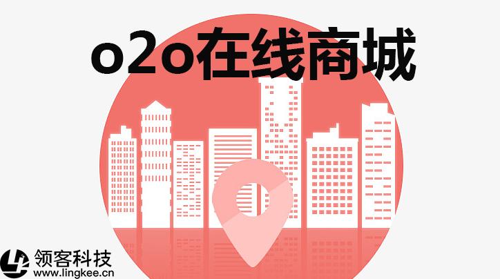 o2o在线商城试用哪家好?