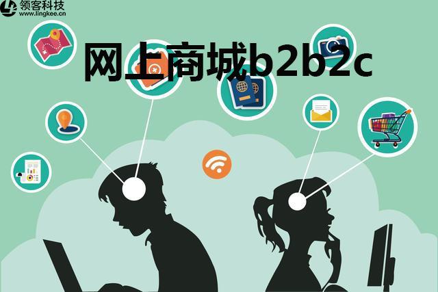网上商城b2b2c如何选择?