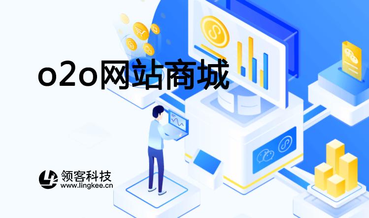 是否适合开发o2o网站商城?