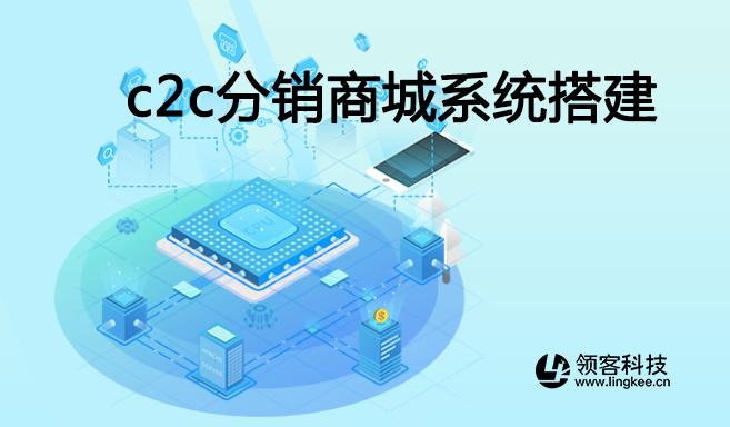 c2c分销商城系统搭建方法有哪些?