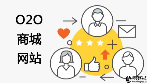 O2O商城网站开发找哪家?