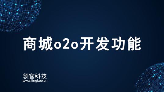 商城o2o开发都有哪些功能?