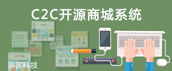 C2C开源商城系统功能详细