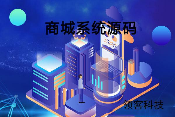 商城系统源码开发注意事项