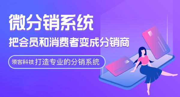 微信分销商城系统功能全概览!