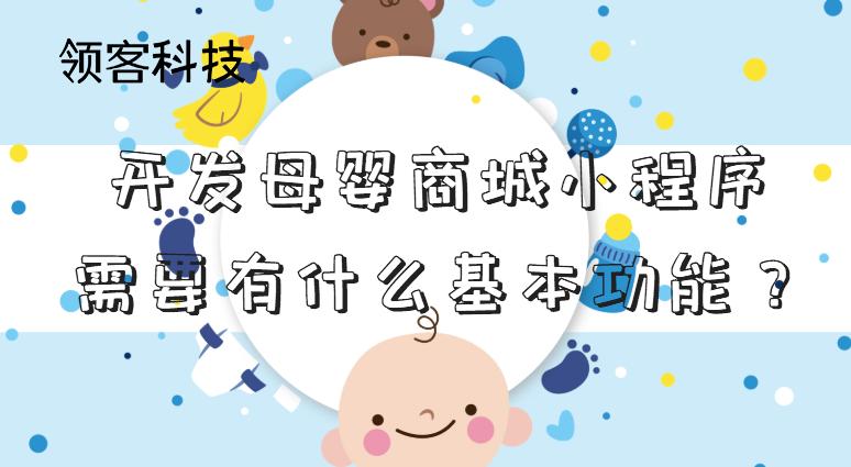 开发母婴商城小程序功能详细