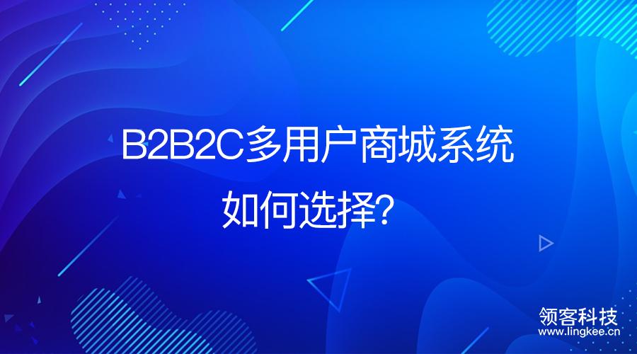 B2B2C电商商城平台找哪家?