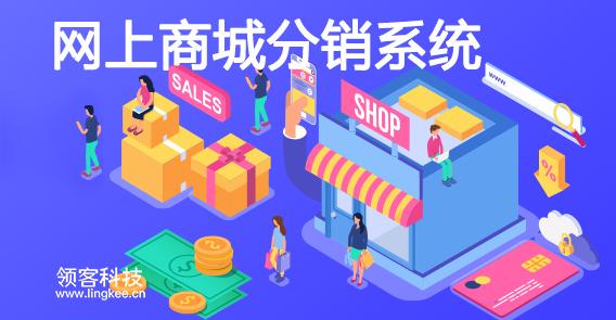 如何利用二级分销系统推广商城产品?
