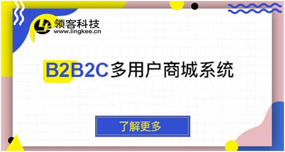 开源的b2b2c商城系统具备哪些不同优点?